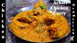 Achari Chicken Drumsticks Curry Recipe | Mango Pickle Chicken Curry