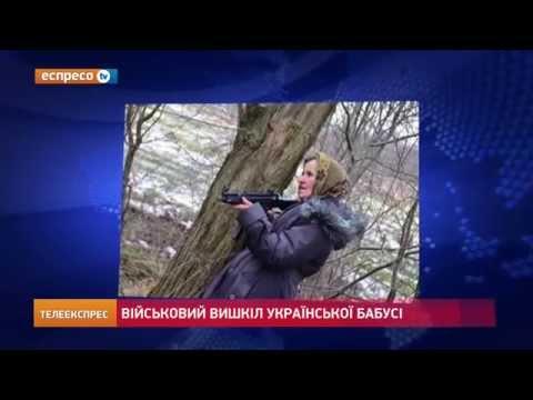 Військовий вишкіл української бабусі