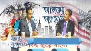 Ajker America : Millennium TV USA, Bangla Talk Show, Part : 224, 01-2016
