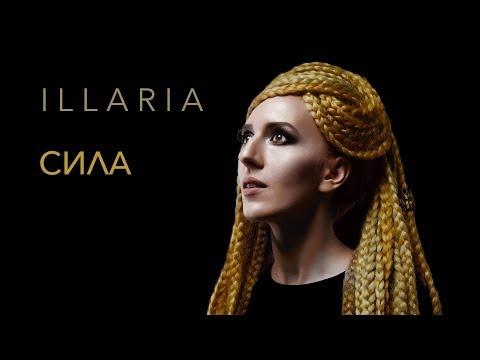 ILLARIA — Сила (україномовна версія)