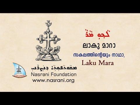Laku Mara (Lord of all…)  ലാകു മാറാ…(സകലത്തിന്റെയും നാഥാ…)