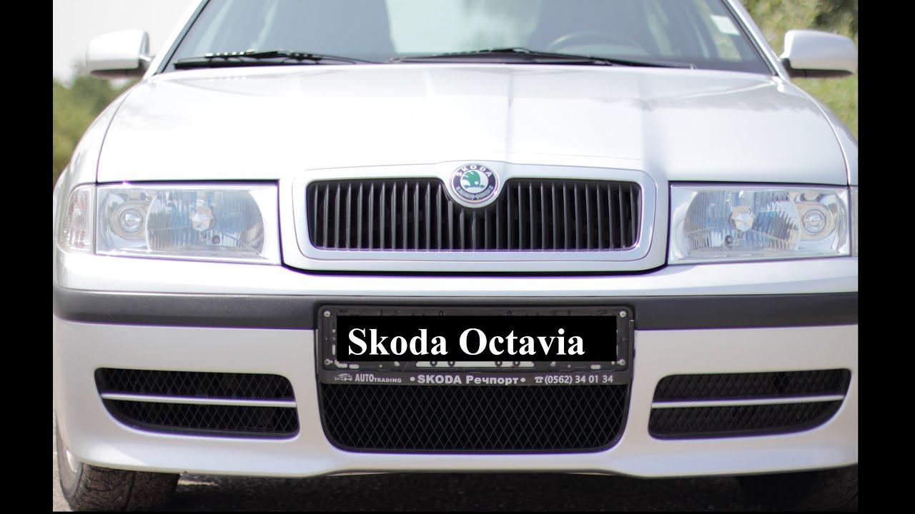 Как узнать реальный пробег Skoda Octavia? - YouTube