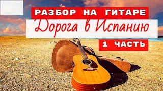 Дорога в Испанию.Гитара.Урок 1 часть