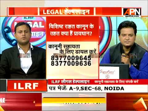 APN 'Legal Helpline': Laws Related to Specific Relief Act