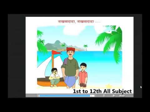 E learning 4th marathi Star Digital pune 7304411800 (1)