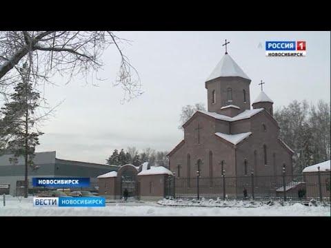 В Новосибирске открыли храм Армянской апостольской церкви