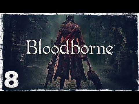 Смотреть прохождение игры [PS4] Bloodborne. #8: Гигант с булавой.