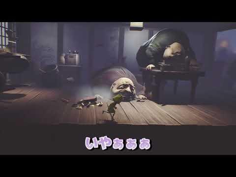 Little Nightmares #11 🐰Vtuberはじめての実況🐰