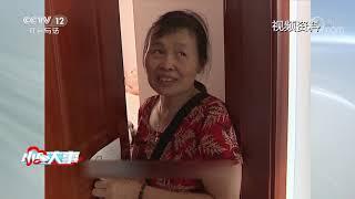 《小区大事》 20191123 同一屋檐下的男女| CCTV社会与法