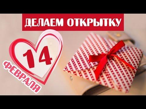 Валентинка на 14 февраля ♥ / открытка своими руками ♥