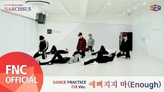 SF9 – 예뻐지지 마 (Enough) Dance Practice Video Fix ver.
