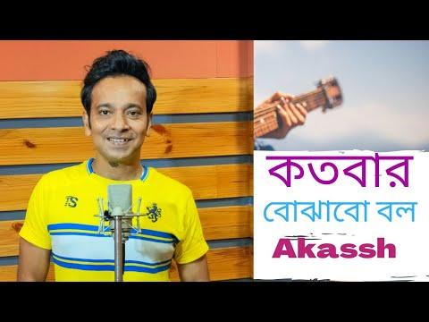 Kotobaar Bojhabo Bol | কতবার বোঝাবো বল | Akassh | N ...