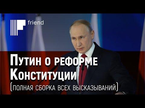 Путин о реформе Конституции (полная сборка всех высказываний)