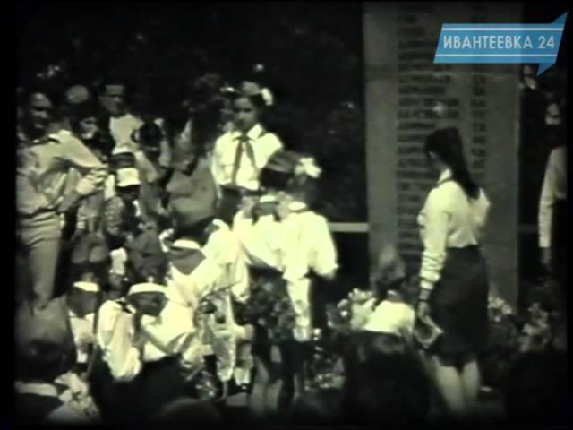РЕТРО-Ивантеевка.  30 лет победе (1975 год)