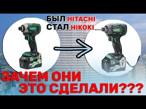 Почему?? Инструмент Hitachi Переименовали в Hikoki /за Инструмент ответят