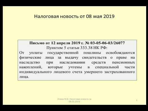 08052019 Налоговая новость о госпошлине при наследовании пенсии / Inheritance Pension