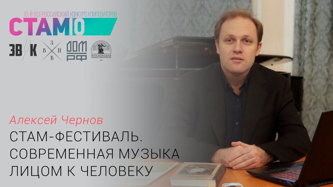 Алексей Чернов «СТАМ-фестиваль. Современная музыка лицом к человеку»