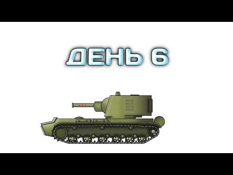 РИСУЕМ КВ-2/ДЕНЬ 6