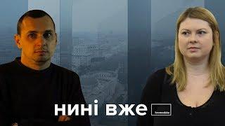 Голодування Сенцова та напад на Катерину Гадзюк / Нині вже