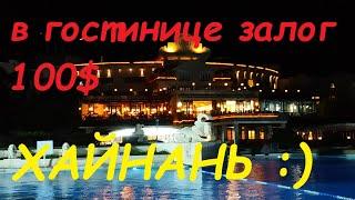 Хайнань Отель Кактус Заселение Номер 2107 Hainan Cactus Resort Sanya by Gloria
