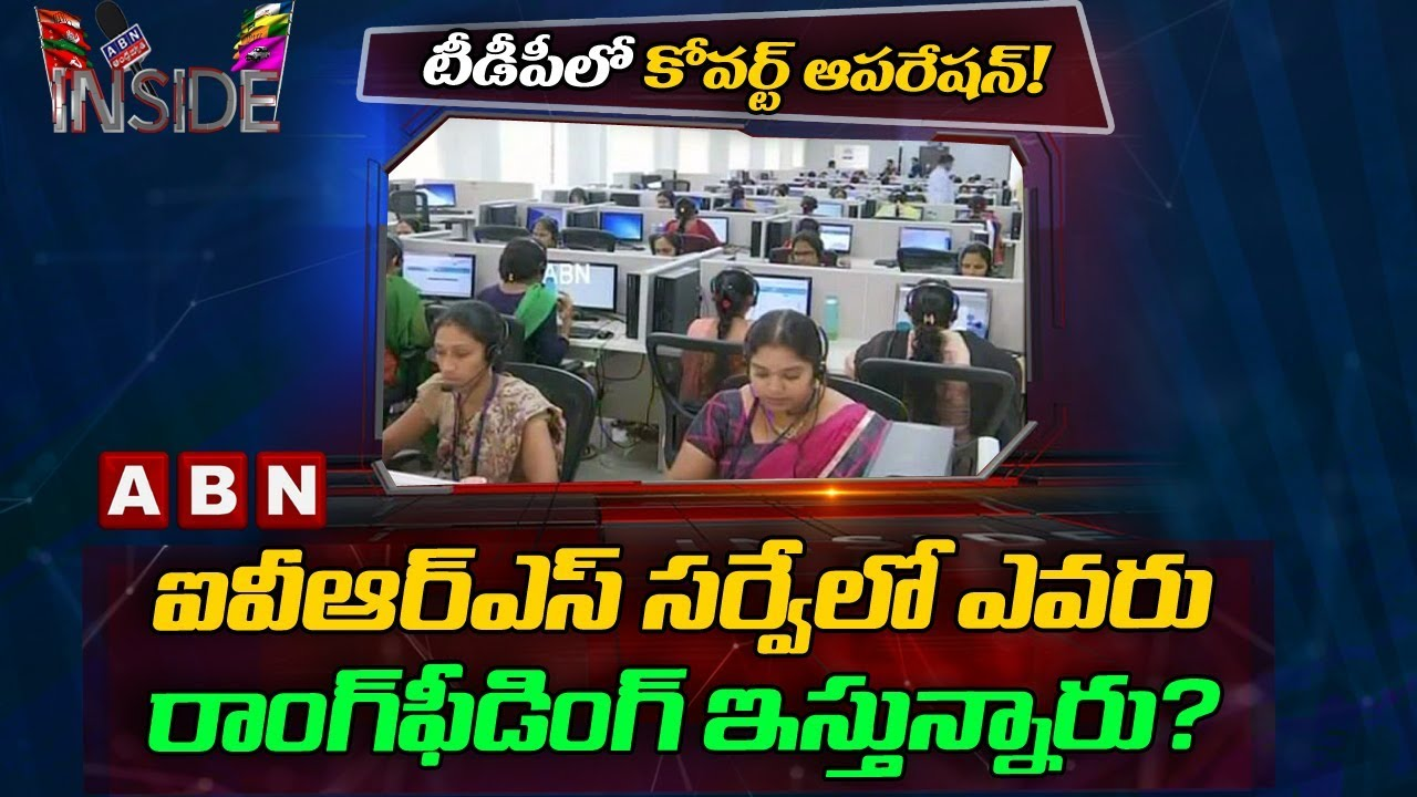IVRS Survey heats up Politics in AP TDP | Inside | ABN Telugu
