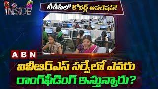 IVRS Survey heats up Politics in AP TDP | Inside | ABN Telugu