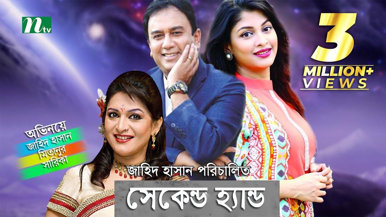 Bangla Natok Second Hand l Mitanur, Jahid Hasan, Sarika  l Drama & Telefilm