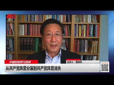 程晓农:从共产党阵营分裂到共产党阵营消失(中国的陷阱与困境|20190717 第26集)