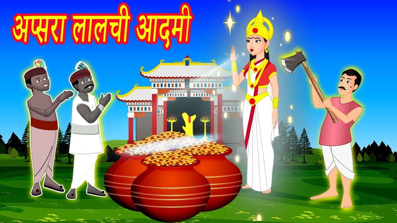 अप्सरा लालची आदमी  Hindi Kahaniya | हिंदी कहानियां |Hindi Stories | Moral Stories | JM TV Hindi