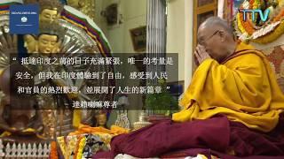 達賴喇嘛尊者談流亡印度的艱辛歷程