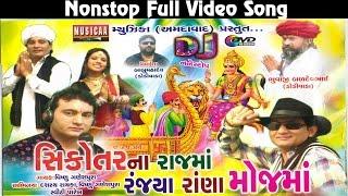 Sikotar Na Rajma Rajya Ranna Mojma | DJ Nonstop Gujarati Song | Vishnu Ganeshpura | VIDEO SONG thumbnail