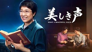 キリスト教映画「美しき声」聖霊の諸教会への言葉  完全な映画  日本語