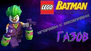 УГОРАЕМ С ВЕСЕЛЯЩИХ ГАЗОВ В LEGO BATMAN THE VIDEOGAME
