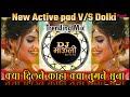 क्या दिल ने कहा   Kya Dil Ne Kaha Kya tune suna   Trending Mix   new active pad V/S Dolki   Dj Mauli
