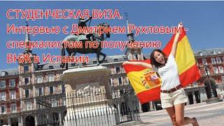 Учебная (студенческая) виза в Испанию.