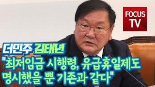 """김태년 의원 """"…"""