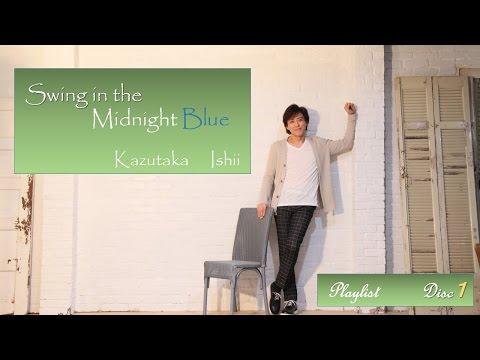石井一孝『Swing in the Midnight Blue』Disc 1試聴プレイリスト/kazutaka ishii