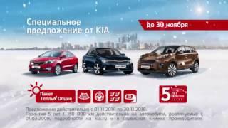 видео Kia спецпредложения | продажа Киа в Москве по сверхвыгодным ценам
