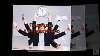 Клип: Система управления охраной труда
