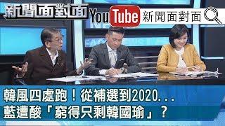敬請鎖定本週【新聞面對面】== https://www.facebook.com/FACENEWS/ 年...