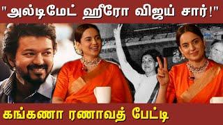 kangana-ranaut-interview-about-thalaivi-movie-a-l-vijay-arvind-swami-jayalalithaa-mgr-thalapathy-vijay-hindu-talkies