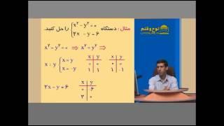 ریاضی اول دبیرستان  فصل سوم دستگاه معادلات خطی
