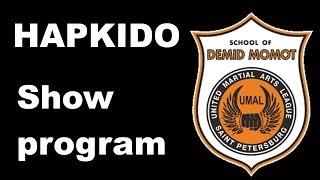 Demonstration 44 Demid Momot Hapkido Show Program 2017