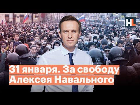 31 января. За свободу Алексея Навального и против беззакония