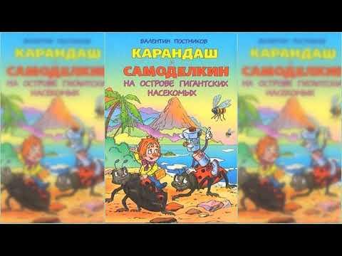 Карандаш и Самоделкин на острове Гигантских насекомых, Валентин Постников аудиосказка слушать
