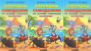 Карандаш и Самоделкин на острове Гигантских насекомых, Валентин Постников аудиосказка слушать онлайн