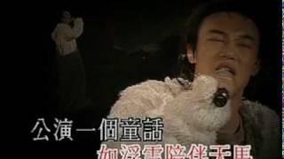 陳奕迅 2003 Concert Part 23 - 當這地球沒有花