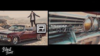Romanchuk - Гайс (Премьера клипа 2019)