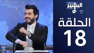 البشير شو- ِAlbasheershow / الحلقة الثامنة عشر 18 كاملة - سمعة و نفط