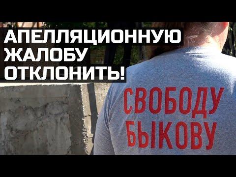 Апелляционную жалобу отклонить! Красноярцы требуют освободить Быкова!